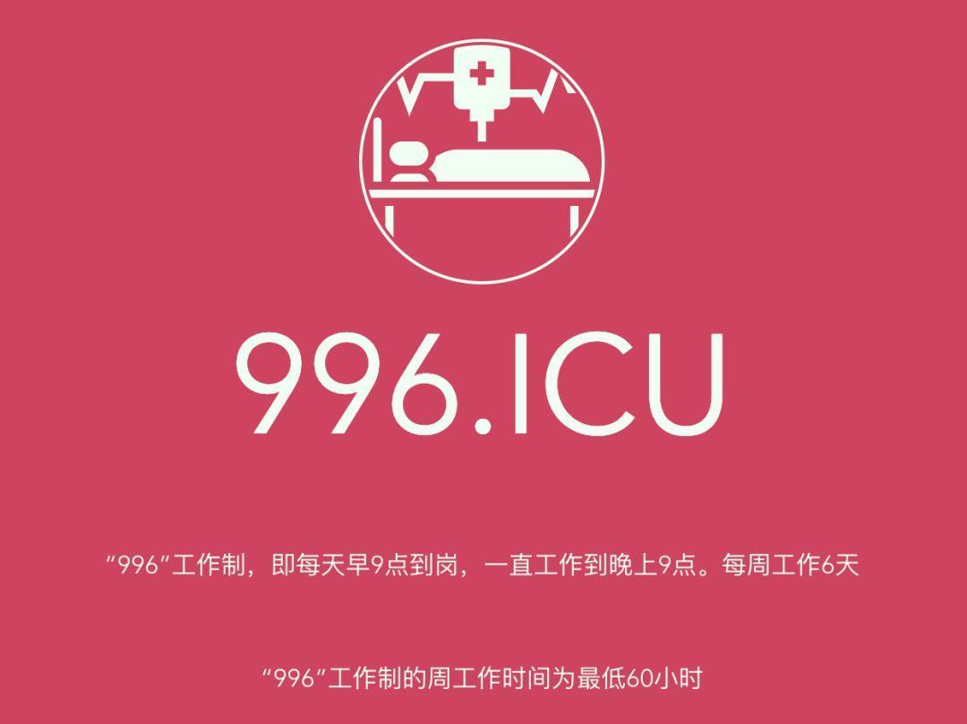 996.ICU,全世界都听到了中国程序员的呐喊与彷徨
